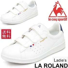 スニーカー レディース/ルコック le coq sportif LA ローラン SL ベルト/コートスタイル/QL1LJC17