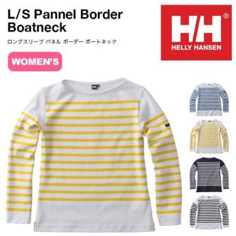 HELLY HANSEN ヘリーハンセン ヘリーハンセン L/S パネルボーダーボートネック ウィメンズ カットソー ボーダーカットソー 長袖 女性 フェス