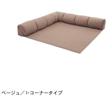 ラグ ソファー おしゃれ 安い クッション セット 日本製 ベージュ I・コーナー/175×1.5