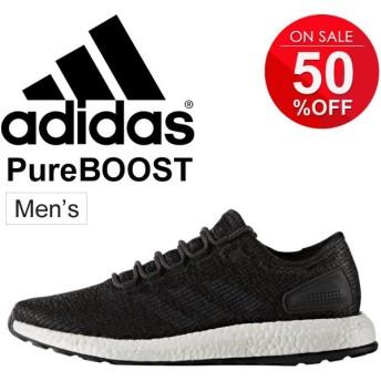 ランニングシューズ メンズ adidas アディダス PureBoost ピュアブースト ランニング ジョギング トレーニング 男性 紳士 靴 くつ スポーツシューズ/PureBoost-