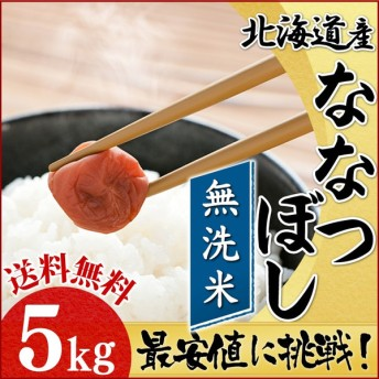 お米 米5kg ななつぼし 北海道産 無洗米 送料無料 5キロ 米 ごはん うるち米 精白米 研がずに炊ける おいしい