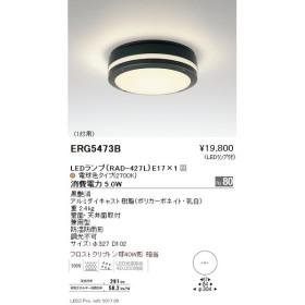 遠藤照明 施設照明 LEDアウトドアシーリングライト STYLISH LEDZシリーズ 軒下用 フロストクリプトン球40W形相当 電球色 ERG5473B
