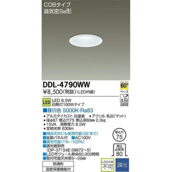 大光電機(DAIKO) DDL-4790WW ダウンライト 調光丸タイプSB形 COBタイプ LED内蔵 昼白色 防滴形 埋込穴75