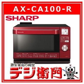 シャープ オーブンレンジ ヘルシオ AX-CA100-R レッド系