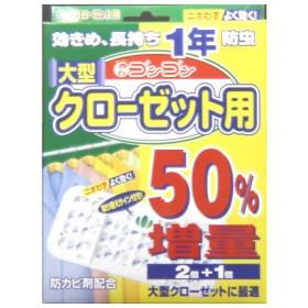 大型ゴンゴン クローゼット用 50%増量(2+1個)