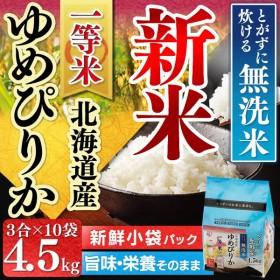 お米 4.5キロ 無洗米 ゆめぴりか 北海道産 生鮮米(1.5kg×3袋) 一等米100% 米 アイリスオーヤマ