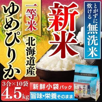 お米 4.5キロ 無洗米 ゆめぴりか 北海道産 生鮮米(1.5kg×3袋) 一等米100% 米 アイリスオーヤマ(あすつく)
