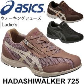 アシックス asics レディース ウォーキングシューズ HADASHIWALKER 725 W 婦人靴 女性用 運動靴 散歩/TDW725【取寄せ】