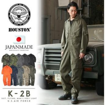 HOUSTON ヒューストン 5130 日本製 U.S.A.F(米空軍) K-2B フライトスーツ メンズ ミリタリー つなぎ カバーオール 作業服(クーポン対象外)