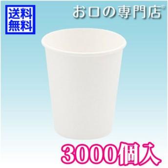 紙コップ 白色 5オンス (ホワイトカップ) 3000個入 宅配便送料無料