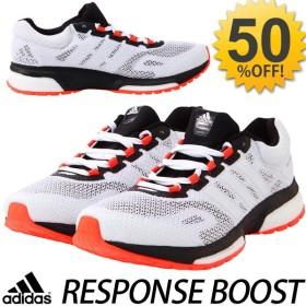 ランニングシューズ アディダス adidas RESPONSE BOOST レスポンスブースト メンズ ジョギング 靴/M18777