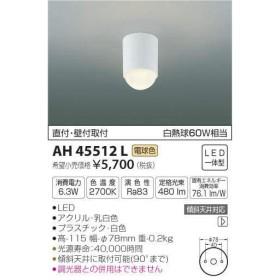 AH45512L コイズミ照明 照明器具 シーリングライト KOIZUMI_直送品1_