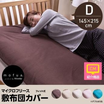 布団カバー 敷布団用 ダブル用 フィット式マイクロフリース敷布団カバー ダブルサイズ マイクロフリース