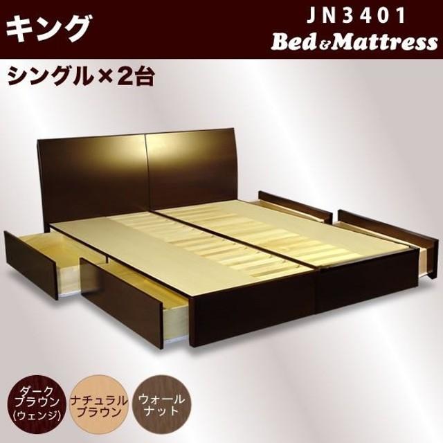 ベッド 引出し付きベッドフレーム キング シングル2台のセット JN3401
