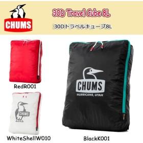 チャムス chums  ポーチ 30D Travel Cube 8L 30Dトラベルキューブ8L 日本正規品 CH60-2206 【カバン】