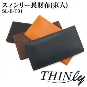 薄い財布 メンズ 長財布 スィンリー 札入れ SL-B-T01