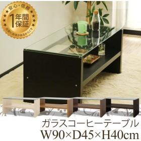 テーブル ガラス ローテーブル センターテーブル リビングテーブル コーヒーテーブル ガラステーブル 木製 幅90cm x 奥行45cm x 高さ40cm 厚さ8mm強化ガラス 北