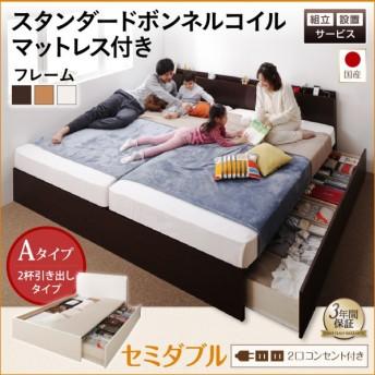 組立設置付 ベッド セミダブル 収納ベッド 国産フレーム 収納付きベッドスタンダードボンネルコイルマットレス付き Aタイプ セミダブル