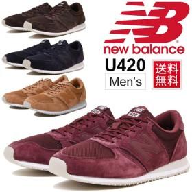 スニーカー メンズ/ニューバランス new balance 420 ローカット 靴 D幅 スエード カジュアル シューズ スポーツMIX 正規品/U420-