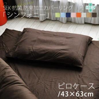 ピロケース/43×63cm 抗菌 防臭 枕カバー