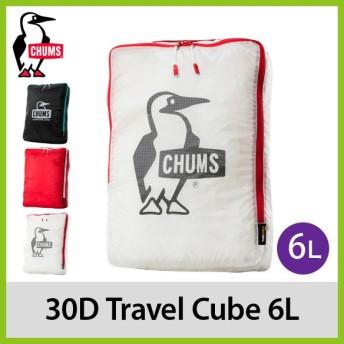 CHUMS チャムス 30D トラベルキューブ 6L | 正規品 | 収納ケース トラベル 旅行 アウトドア キャンプ 着替え入れ ランドリーケース フェス