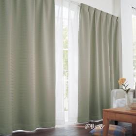 カーテン カーテン 軽量遮熱 遮光カーテン 2枚 グリーン 約150×178