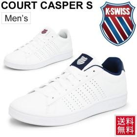 スニーカー メンズ ケースイス K-SWISS COURT CASPER S/コートタイプ 男性用 ローカット シューズ ホワイト 白 靴 /CourtCasperS