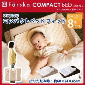ファルスカ コンパクトベッド Fit フィット 8点セット コンパクト ベッド Farska 折りたたみ ベビー ベビーベッド  エムール 送料無料