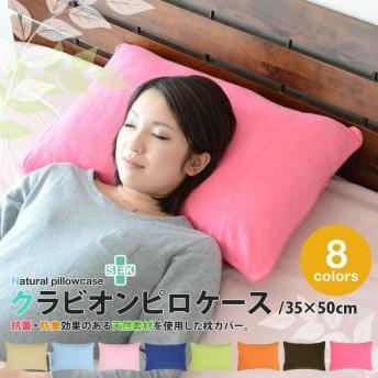 枕カバー 35×50cm 抗菌 消臭 クラビオン ピロケース