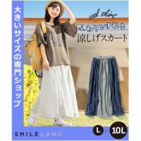 スカート 大きいサイズ レディース ニッセン nissen L LL 2L 3L 4L 5L 6L 8L 10L 綿100%素材切替ロングスカート
