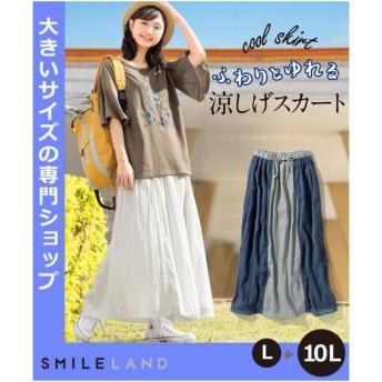 スカート ロング丈 マキシ丈 大きいサイズ レディース LL 2L4L6L10L 綿100% 素材切替 ロング  L〜10L ニッセン