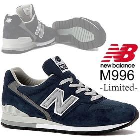 メンズ スニーカー NEWBALANCE ニューバランス シューズ 靴  M996