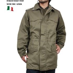 セール25%OFF!ミリタリーコート 実物 新品 イタリア軍ライナー付きハーフコート メンズ アウター デッドストック ミリタリージャケット 軍服 放出品