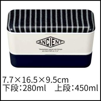(取寄品) 長角ネストランチBOX ストライプ 2段 280ml/450ml ANCIENT エンシエント 正和製 ランチボックス 弁当箱