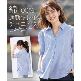 綿100% 後タックスキッパー シャツ