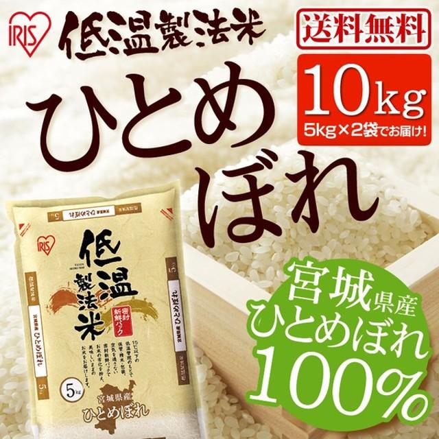 米 お米 10キロ 宮城県産 ひとめぼれ アイリスの低温製法米 10kg  5kg×2 アイリスオーヤマ