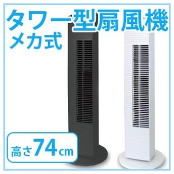 扇風機 タワーファン メカ式 小型 タワー扇風機 タワー型 スリムファン リビング扇風機 首振り 送風機 サーキュレーター ファン 羽根なし扇風機 74cm