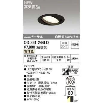 オーデリック OD361244LD(ランプ別梱包) ユニバーサルダウンライト LEDランプ 非調光 電球色 高気密SB 傾斜 埋込100 ブラック
