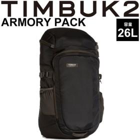 バックパック ティンバック2 TIMBUK2 アーマリーパック Armory Pack OSサイズ 26L/リュックサック ビジネス 出張 旅行 鞄 A3サイズ対応/55236114【取寄】