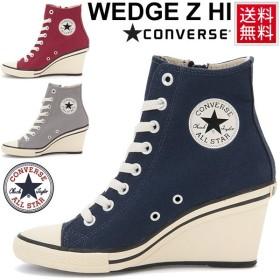コンバース converse ALL STAR オールスター レディース ヒールスニーカー ウェッジ Z HI 女性用 スニーカー ウエッジソール ヒールスニーカー/WEDGE-ZHI
