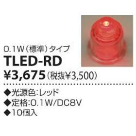 コイズミ照明 ランプ LED交換用ランプ TLED-RD