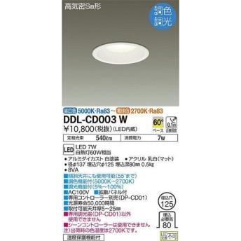 DDL-CD003W 大光電機 照明器具 ダウンライト DAIKO (DDLCD003W)