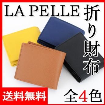 短財布 折り財布 レザー さいふ サイフ シンプル 無地 ビジネス イタリアンレザー ラ・ペレ LA PELLE LP-1003 代引き不可