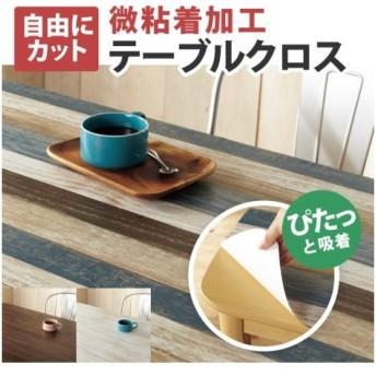 自由にカットできる微粘着 テーブル デコレーション 約30×150cm 便利品 約30×150cm ニッセン