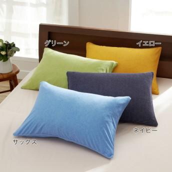 布団カバー シーツ 枕カバー ピローケース 抗菌防臭加工パイル素材のファスナー式枕カバー8色×2サイズ グリーン 約35×50