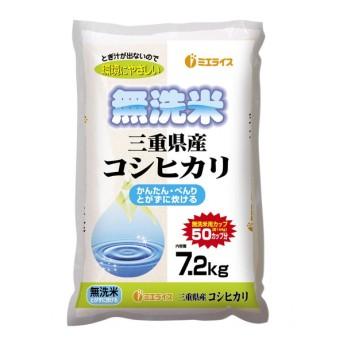 お米 新米 通販 2019 令和元年産 送料無料 三重県産 無洗米 コシヒカリ7.2kg