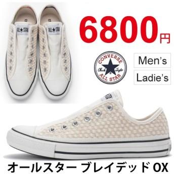 メンズ レディズ スニーカー コンバース converse オールスター/ローカット ALL STAR BRAIDED SLIP OX/靴 シューズ/BRAIDED-SLIP-OX