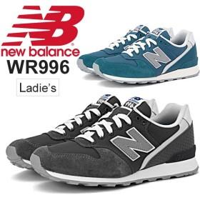 ニューバランス レディース スニーカー NEWBALANCE シューズ 女性 WR996 スポーツ カジュアルシューズ 靴 くつ 運動靴 女性 定番 ローカット