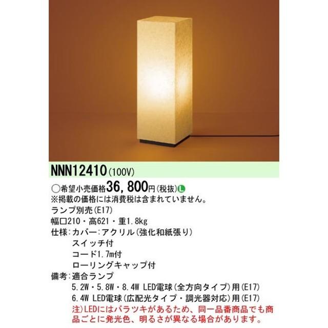 パナソニック NNN12410 装飾照明 LED(電球色) スタンド ランプ別売