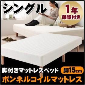 ベッド ベット 脚付きマットレス シングル マットレス シングル ボンネルコイルマットレス 脚15cm